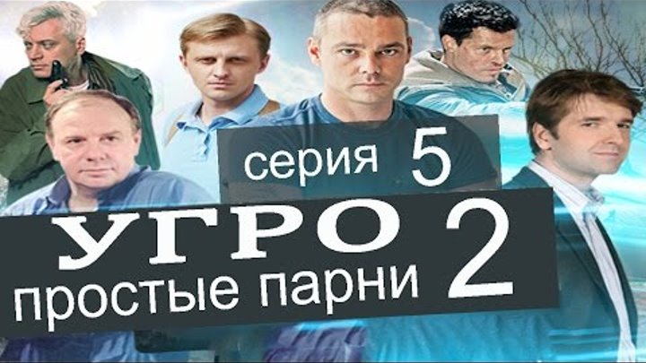УГРО Простые парни 2 сезон 5 серия (Охота на призрака часть 1)