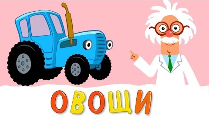 ОВОЩИ - Развивающая песенка мультик про полезную еду и синий трактор