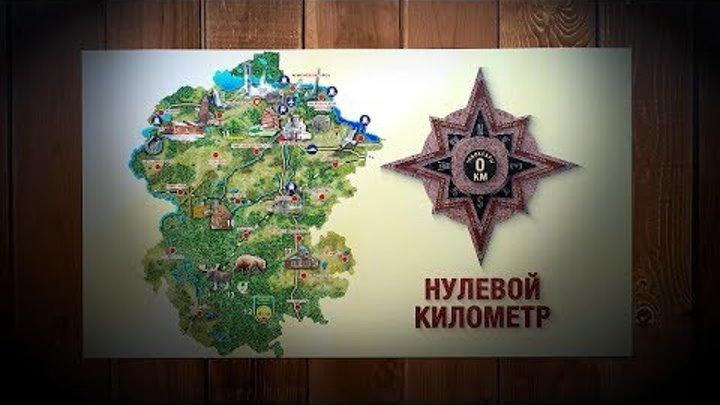 Нулевой километр. Выпуск 10.10.2018