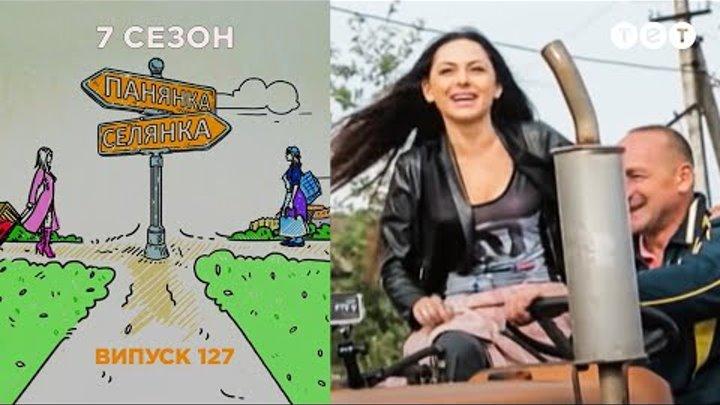 Панянка-Селянка. Выпуск 127. Марина Вержбицкая и Екатерина Цупко