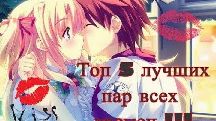 [Топ-5] Лучших Пар аниме и манги! Какое аниме посмотреть. Какую мангу почитать.Манга жанра романтика