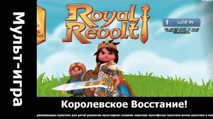 Королевское Восстание!.. русские мультфильмы смотреть онлайн бесплатно.