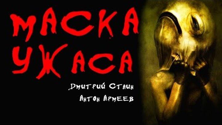 """#23. """"МАСКА УЖАСА"""" (Авторы: Д. Стаин, А. Армеев). Бульварные ужасы Жуткие истории."""