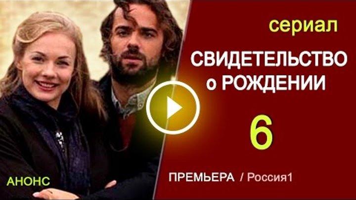Свидетельство о рождении 6 серия Мелодрамы русские 2017 #анонс Наше кино