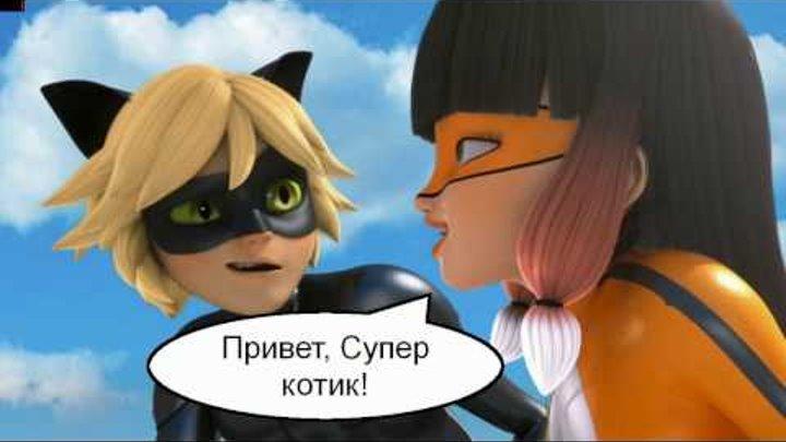 Леди Баг и Супер-Кот 2 сезон 1 серия
