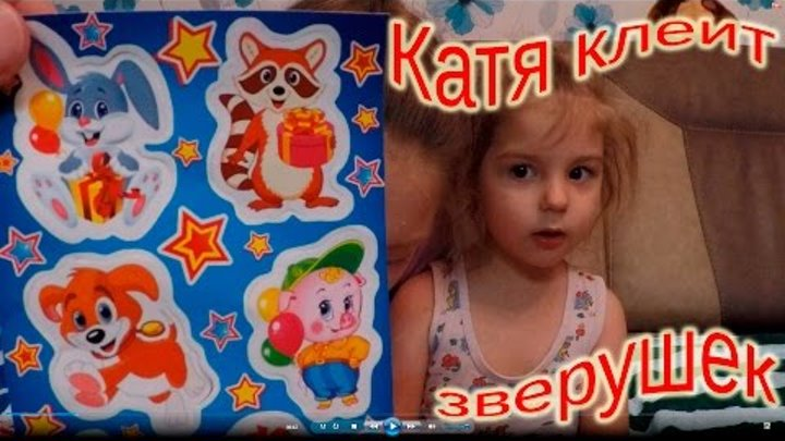 Катя клеит зверушек ( канал Кэти Тойс, киндер сюрпризы, игры, конфеты )
