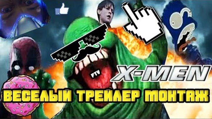 Люди Икс: Апокалипсис   Весёлый трейлер монтаж   На русском