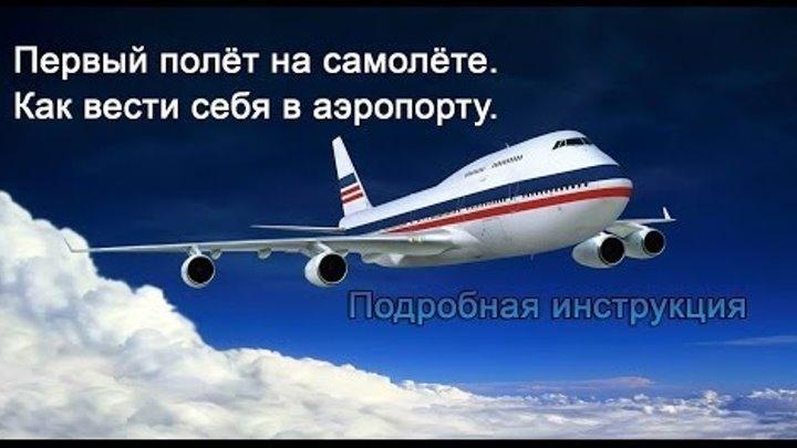 Первый полет на самолете. Как вести себя в аэропорту | ИНСТРУКЦИЯ |