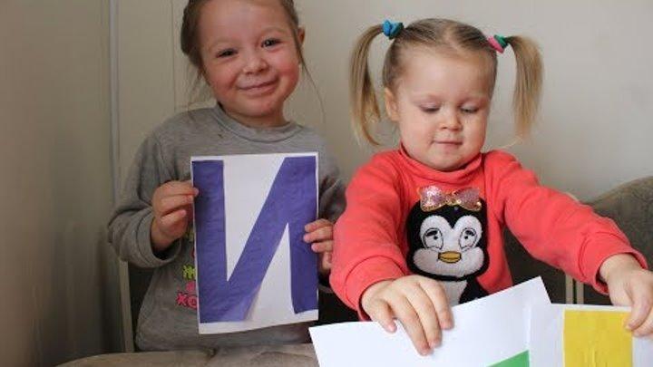Изучаем Алфавит Буква И Развивающее видео для детей Дошкольное воспитание