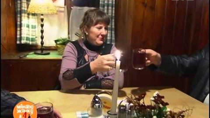 Міняю жінку 4 за 15.11.2011 (4 сезон 11 серія) | 1+1
