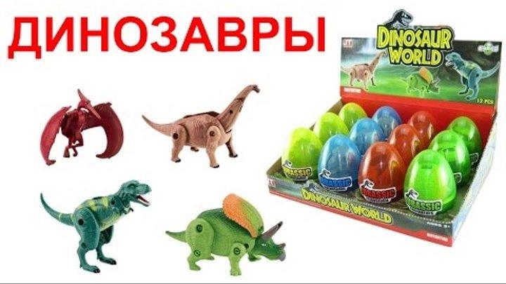 Игрушки трансформеры яйца - динозавры из Китая
