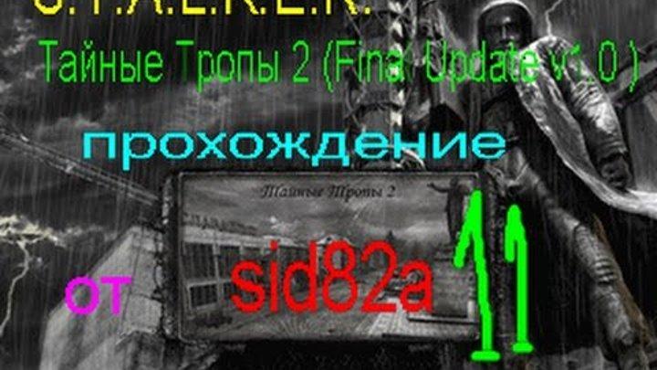 видео гид stalker Тайные тропы 2 пункт # 11( защита Клыка и болотная тварь)