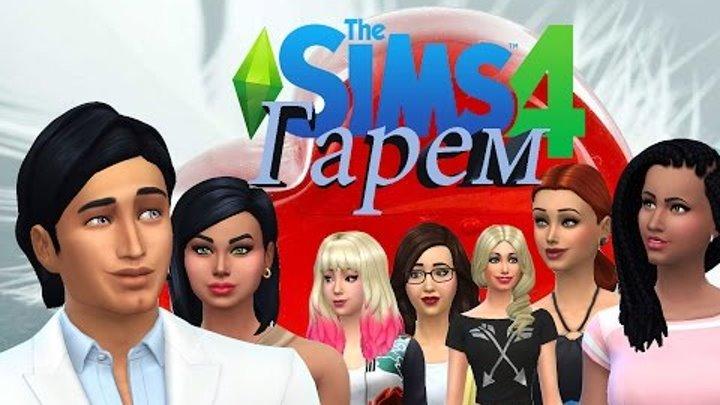 The Sims 4 /Гарем/ Любимая жена султана /часть 21