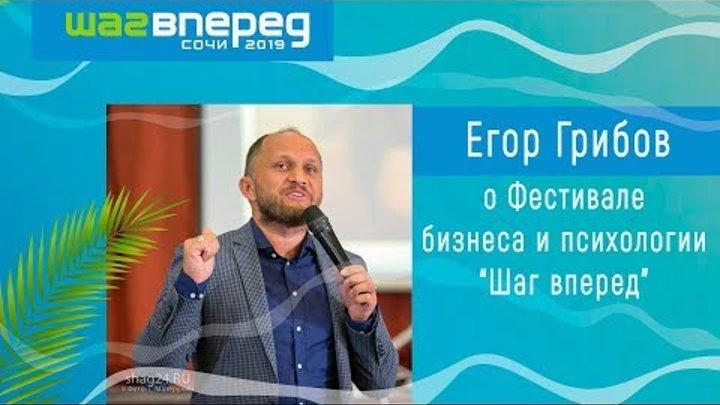 """Егор Грибов о Фестивале """"Шаг вперед"""" 2019 в Сочи"""