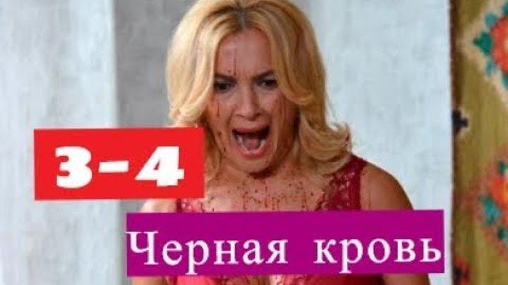 Чёрная кровь сериал 3 и 4 серия Анонсы и содержание серий