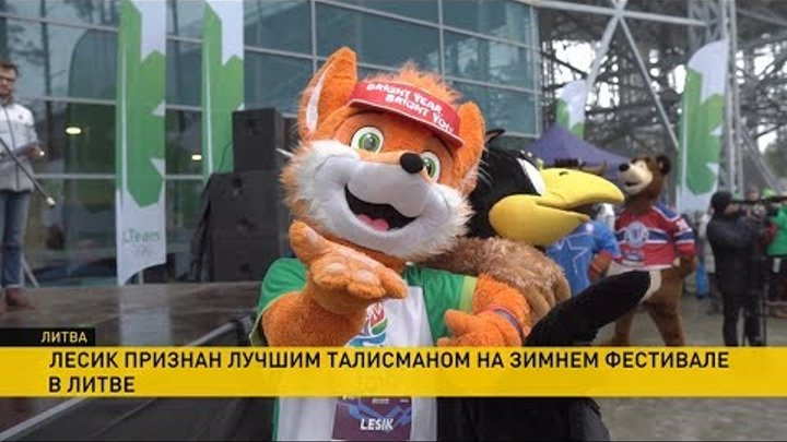 Лисёнок Лесик стал чемпионом на зимнем фестивале в Литве