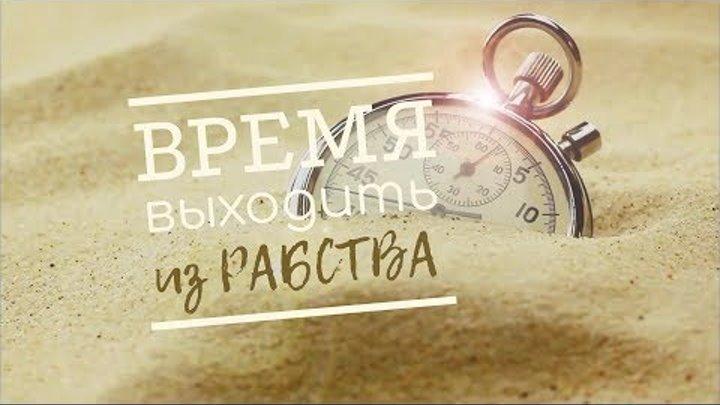 Время выходить из РАБСТВА. Прямой интерактивный эфир!