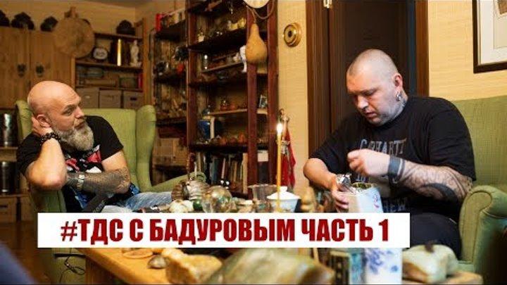 Золотой Жук в гостях у Ильи Бадурова