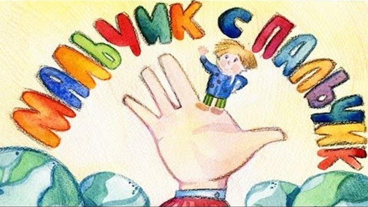 Сказки для детей Братья Гримм Мальчик с пальчик - сказка для детей. Часть 2