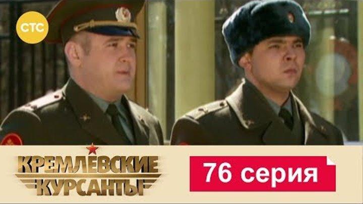 Кремлевские Курсанты Сезон 1 Серия 76