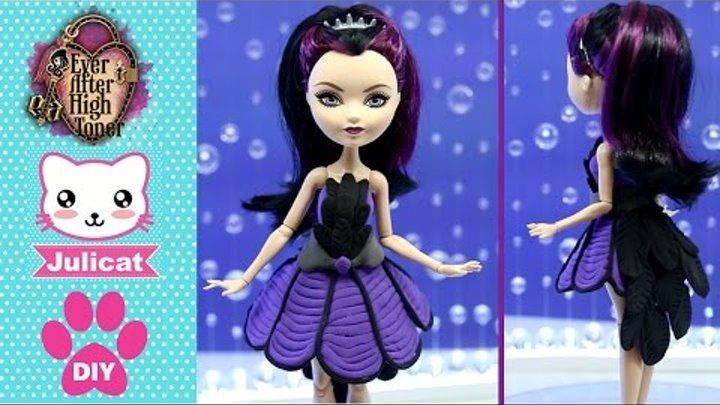 Эвер Афтер Хай Рейвен Квин Одежда для кукол своими руками DIY Легкий пластилин