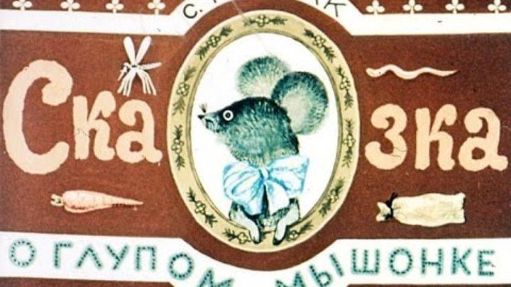 Самуил Маршак.   Сказка о глупом мышонке