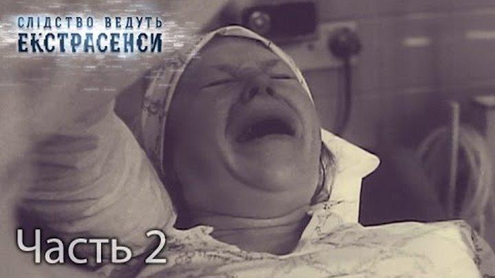 Материнское проклятие — Слідство ведуть екстрасенси. Сезон 6. Выпуск 24. Часть 2