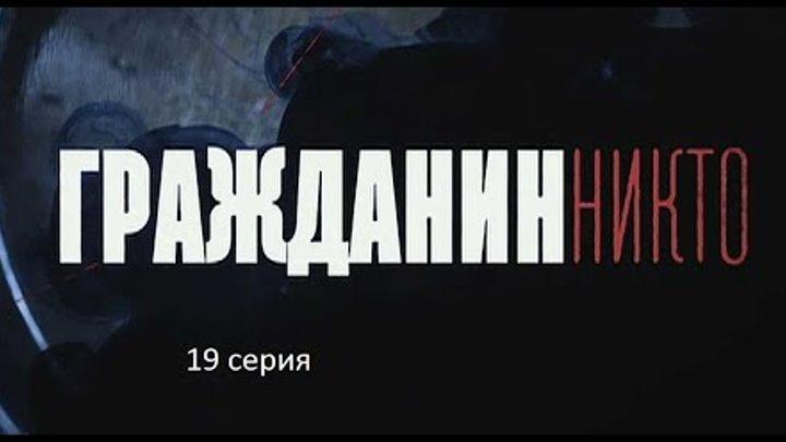 Гражданин Никто (19 серия)