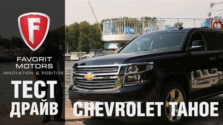 Тест-драйв внедорожника Chevrolet Tahoe 2017. Видеообзор Шевроле Тахо от официального дилера