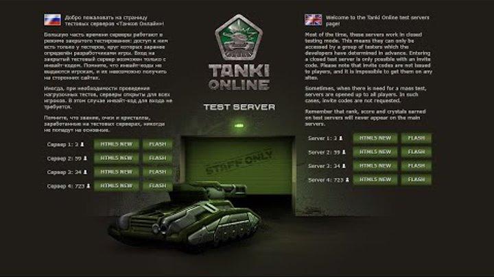Танки Онлайн - Тестовый Сервер (Коды) [HD]