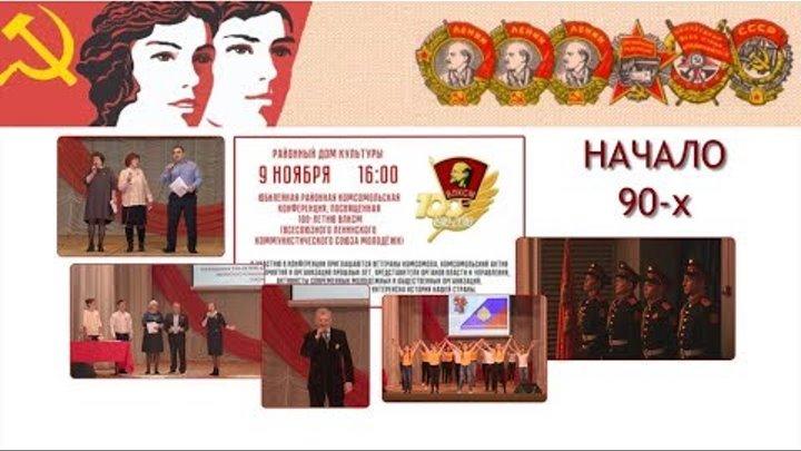 100 лет ВЛКСМ Конференция Начало 90 х годов Закрытие