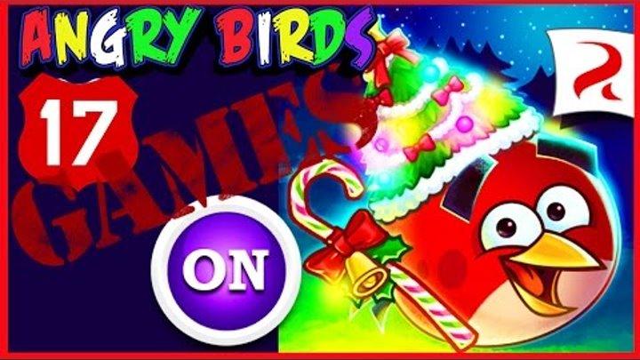 Angry Birds Epic RPG 2016 #17 Видео игра для детей мультики дети и родители прохождение игры моды