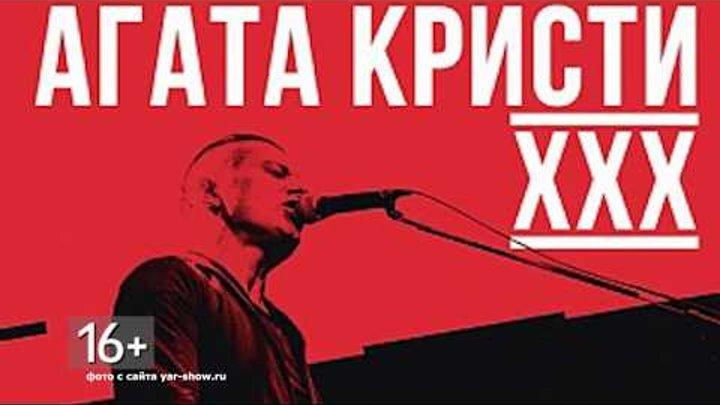 """Comedy Club в Ярославле! Концерт группы """"Агата Кристи"""". Афиша Ярославля"""