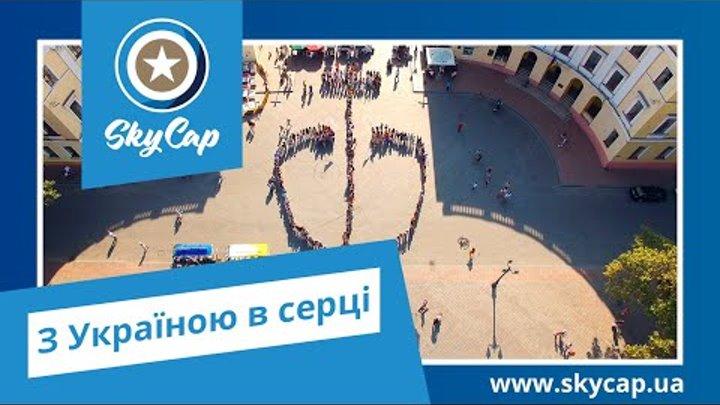 SkyCap аеровiдео: З Україною в серці...