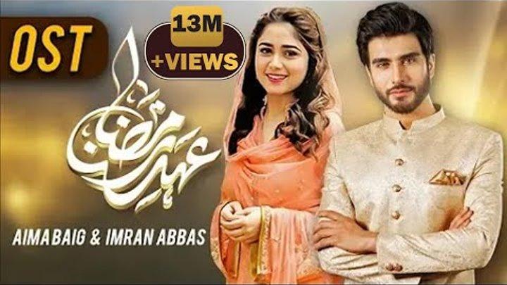 Allah Hu Allah - Ehed e Ramzan   Express Entertainment Ramzan Transmission 2018   Aima Baig, Imran