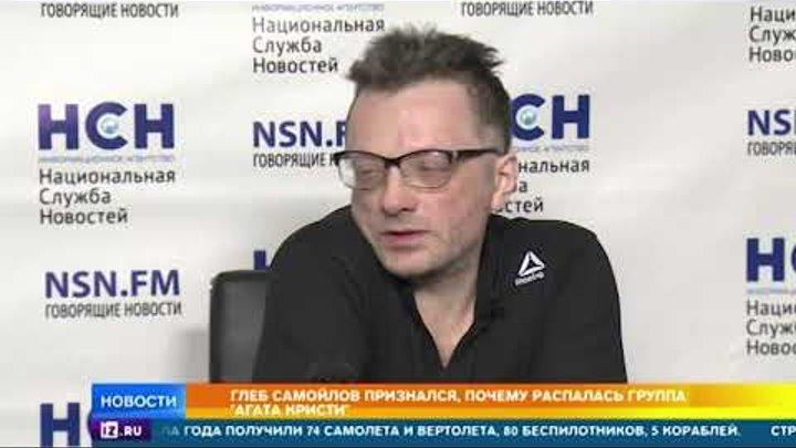 """Глеб Самойлов назвал неожиданную причину распада """"Агаты Кристи"""