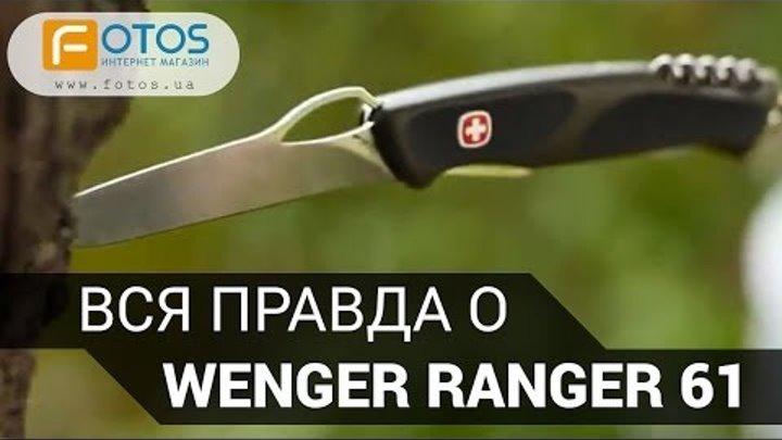 Тестируем швейцарский нож Wenger Ranger 61. Обзор складных ножей Wenger