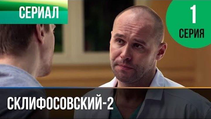 Склифосовский 2 сезон 1 серия - Склиф 2