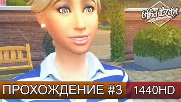 Sims 4 прохождение на русском - ДЕВУШКА МЕЧТЫ - Часть 3