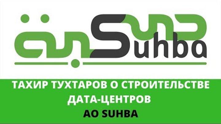 Тахир Тухтаров о строительстве дата центров и открытии банка 'СУХБА'