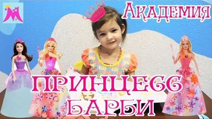 Барби Академия принцесс Принцесса Секреты моды 250 классных платьев Майя barbie princess Barbie