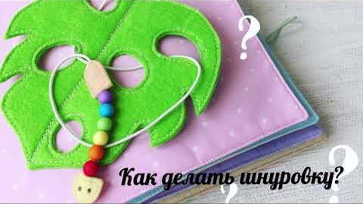 Игрушка-шнуровка для ребёнка своими руками. Как шить развивающую книжку из фетра и ткани?!