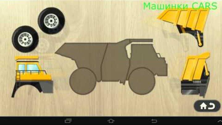 Машинки и Транспорт. Пазлы для Детей. Развивающее видео для малышей. Мультик для самых маленьких