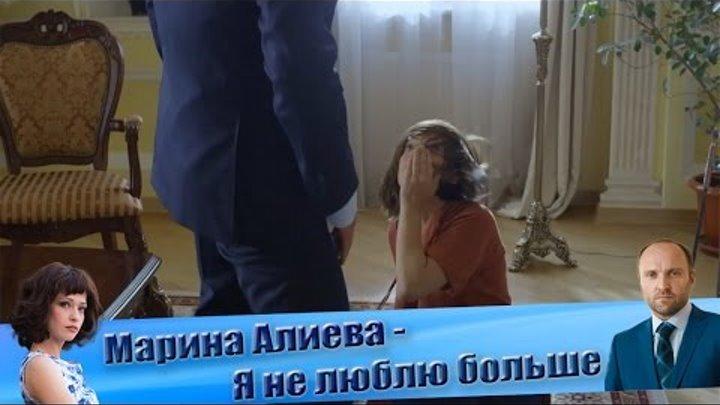 Марина Алиева - Я не люблю больше (Клип к сериалу «Забудь и вспомни»)