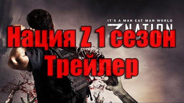 Нация Z трейлер на русском (1 сезон | 2014)