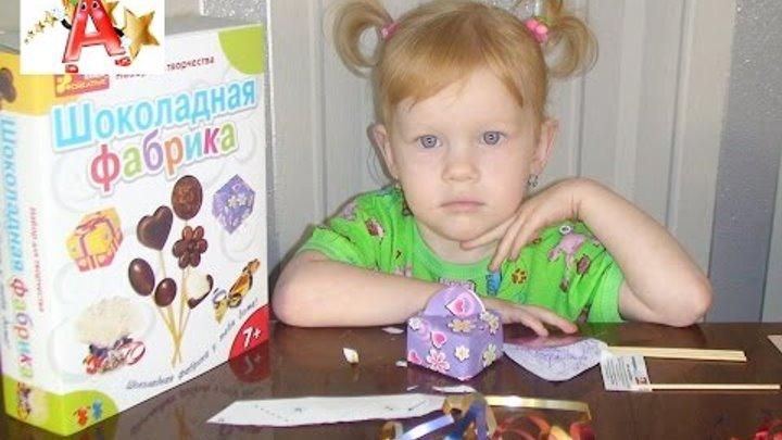 Шоколадная фабрика. Делаем интересные конфетки. Chocolate Factory. Makes an interesting candy.