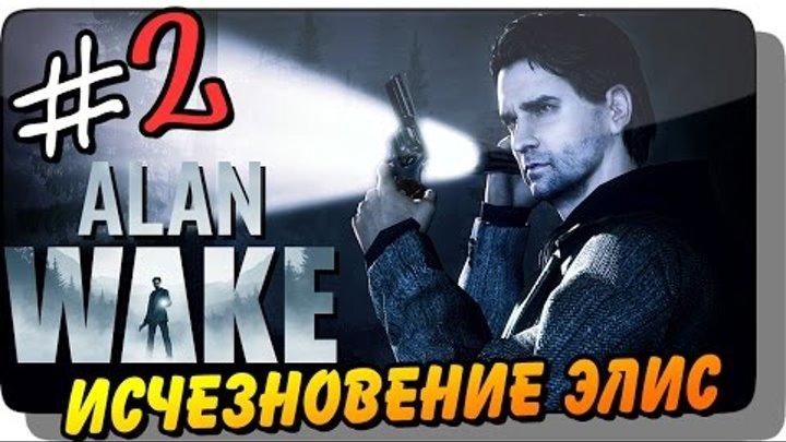 ИСЧЕЗНОВЕНИЕ ЭЛИС ● Alan Wake Прохождение #2