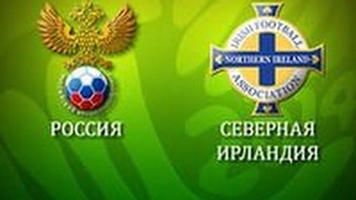 Северная Ирландия Россия Отборочный матч ЧМ 2014