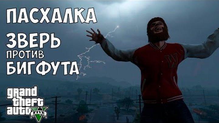 ПАСХАЛКА - ЗВЕРЬ ПРОТИВ БИГФУТА (GTA 5 Beast vs Bigfoot Easter Egg)