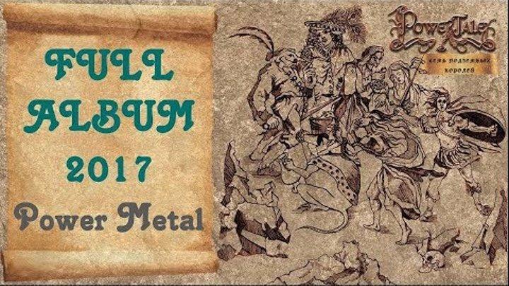 Power Tale - Семь подземных королей (2018) (Power Metal)